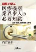 医療機器業界参入の必要知識
