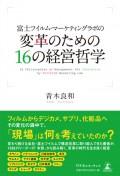 cover_20130123_keieisha
