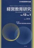 経営教育研究Vol13