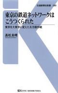 F6高松様_東京の鉄道ネットワークはこう作られた