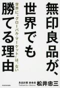 EX3松井忠三様_無印良品が世界でも勝てる理由