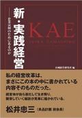 kae_%e6%96%b0%e5%ae%9f%e8%b7%b5%e7%b5%8c%e5%96%b6